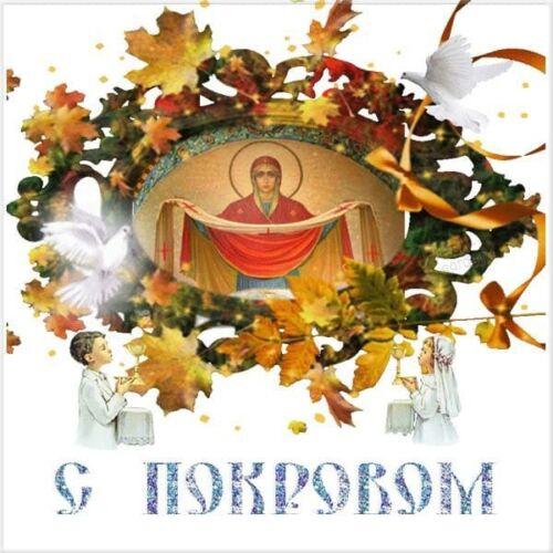 красивая картинка Покров пресвятой Богородицы
