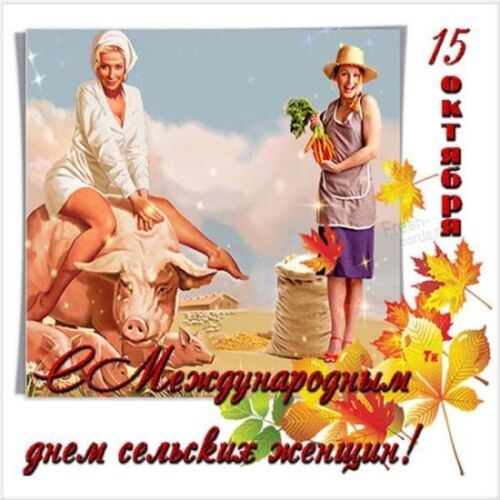 15 октября день сельских женщин