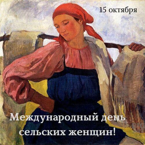 картинка про сельских женщин советские