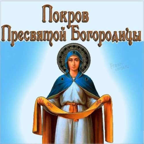 изображение Девы марии на покров богородицы