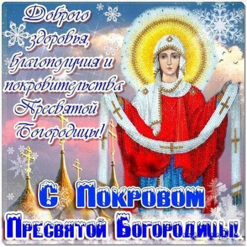 поздравление своими словами с Покровом Пресвятой Богородицы