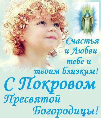 Детская открытка для поздравлений на Покров 14 октября