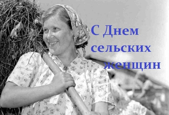 самые прикольные картинки с днем сельских женщин