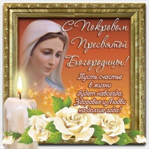 с праздником покрова картинки красивые, 14 октября, поздравления