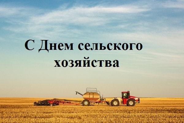 поздравления с днем сельского хозяйства прикольные короткие