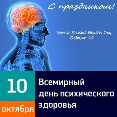 10 октября день психического здоровья