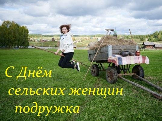 прикольные картинки с международным днем сельских женщин