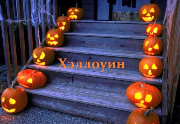 сценарий хэллоуина для подростков в клубе