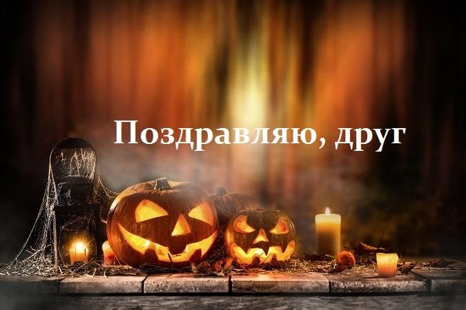 сценарии на хэллоуин для детей 12 лет