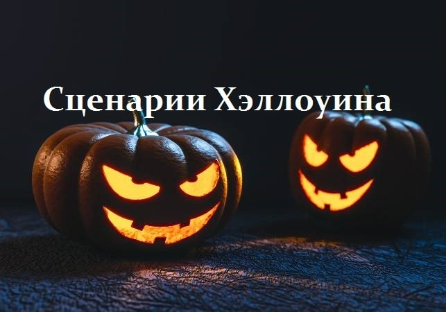 сценарии на хэллоуин дома